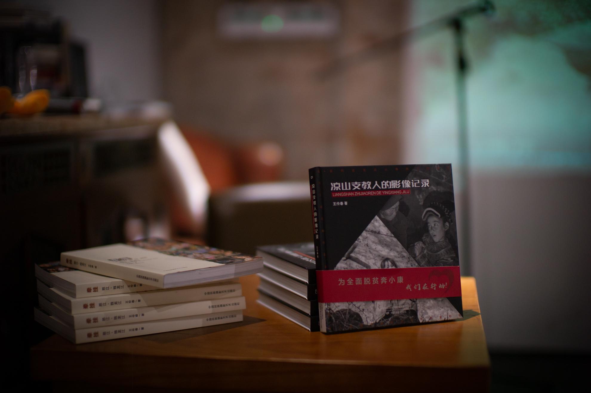 凉山支教人的影像记录新书发布会