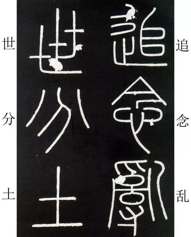 李斯《峄山碑》全本(高清版)(附释文)