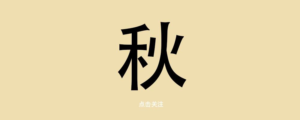 精微生活-秋