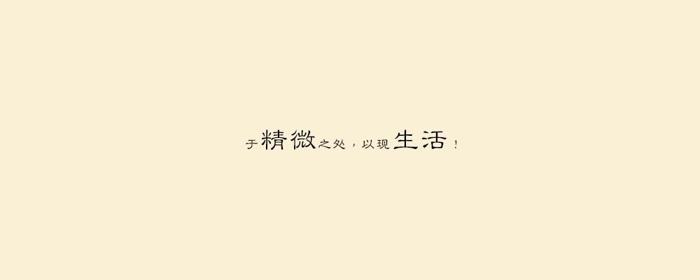 精微生活-夏