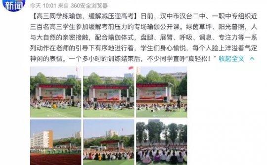 瑜伽走进中学,千余名高三学生练瑜伽减压迎高考。