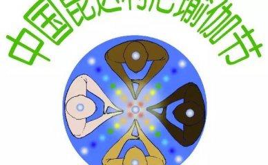 中国昆达利尼瑜伽节心得分享 儿童瑜伽(Bhagti kaur菲如)