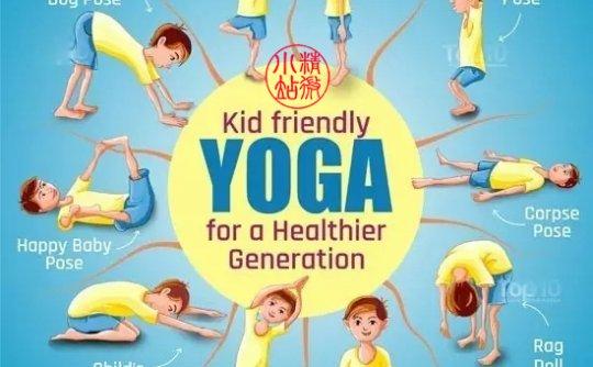 10组经典儿童瑜伽动作,在家也能动起来!